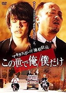 この世で俺/僕だけ [DVD](中古品)