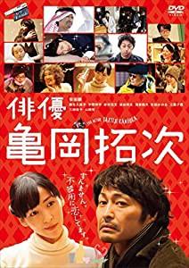 俳優 亀岡拓次 DVD(通常版)(中古品)