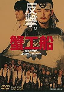 蟹工船 [DVD](中古品)