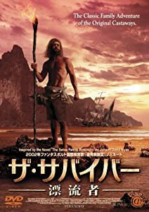ザ・サバイバー-漂流者- [DVD]