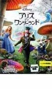アリス・イン・ワンダーランド [DVD]