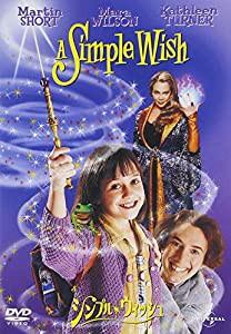シンプル・ウィッシュ [DVD]