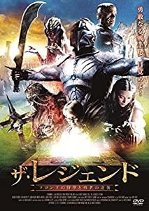 ザ・レジェンド ソロン王の野望と勇者の逆襲 [DVD...