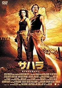 サハラ 死の砂漠を脱出せよ [DVD]