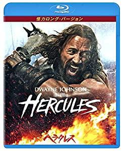 ヘラクレス 怪力ロング・バージョン [Blu-ray]