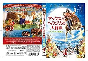 マックスとヘラジカの大冒険 *クリスマスを救え* ...