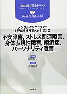 メンタルクリニックでの主要な精神疾患への対応(2...