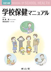 学校保健マニュアル(中古品)