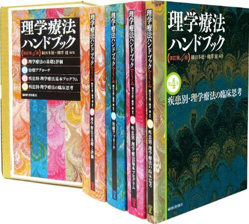 理学療法ハンドブック改訂第4版 4巻セット(中古品...