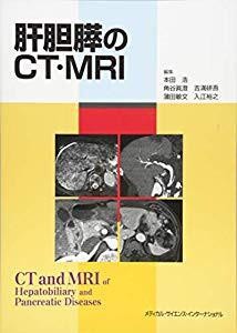 肝胆膵のCT・MRI(中古品)