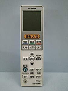 三菱 エアコンリモコン VS134(中古品)