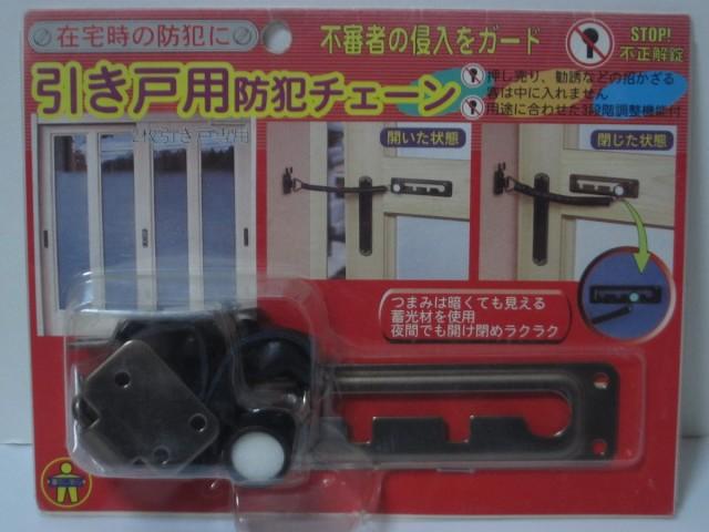 【中古】(未使用) ベスト 545 引戸用ドアチェーン...