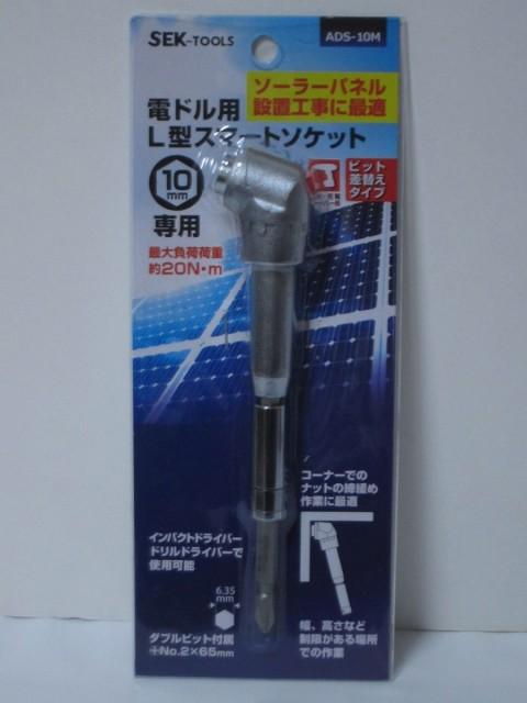 【中古】(未使用) SEK 電ドル用L型スマートソケッ...