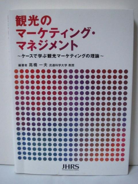 【中古】観光のマーケティング・マネジメント