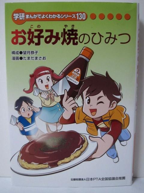 【中古】[非売品] お好み焼のひみつ 学研シリーズ...