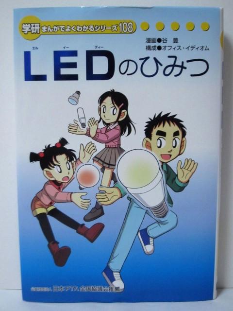 【中古】[非売品] LEDのひみつ 学研シリーズ108