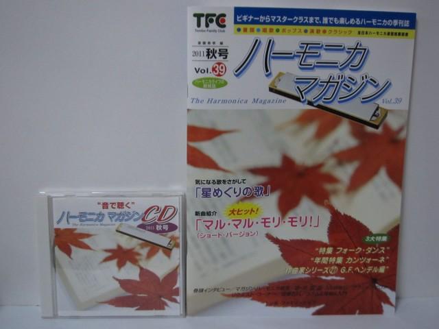 【中古】ハーモニカマガジン 2011秋号 vol.39 【...