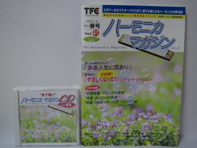 【中古】ハーモニカマガジン 2012春号 vol.41 【...