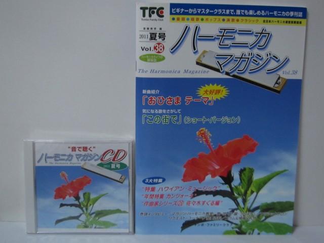 【中古】ハーモニカマガジン 2011夏号 vol.38 【...