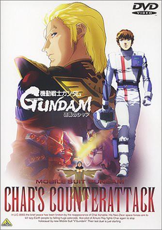 機動戦士ガンダム 逆襲のシャア [DVD](中古品)