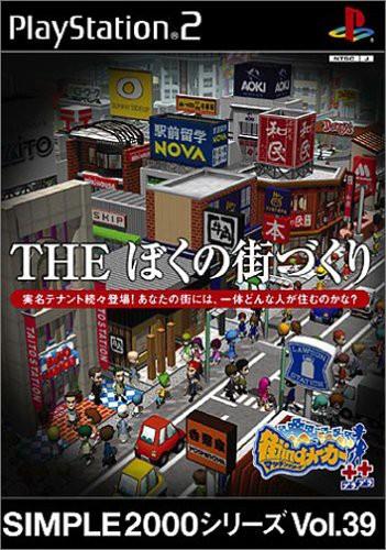 SIMPLE2000シリーズ Vol.39 THE ぼくの街づくり ~...