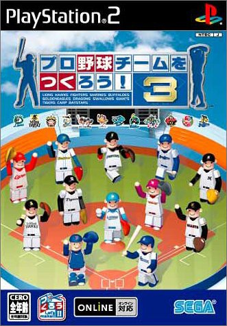 プロ野球チームをつくろう!3(中古品)