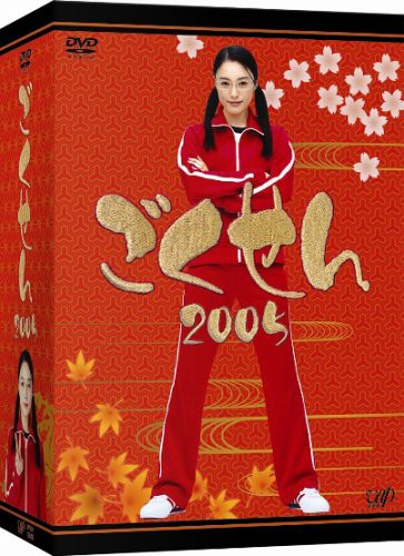ごくせん 2005 DVD-BOX(中古品)