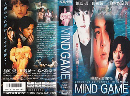 MIND GAME [VHS](中古品)