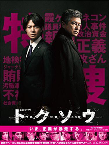 連続ドラマW  トクソウ [DVD](中古品)