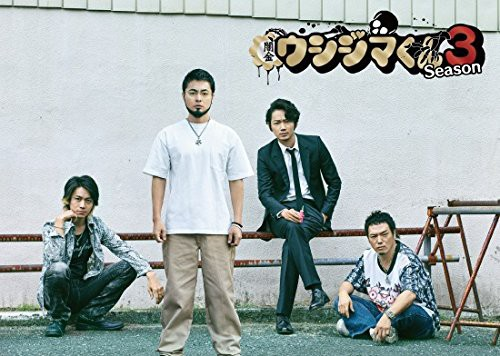 闇金ウシジマくん Season3 Blu-ray BOX(中古品)