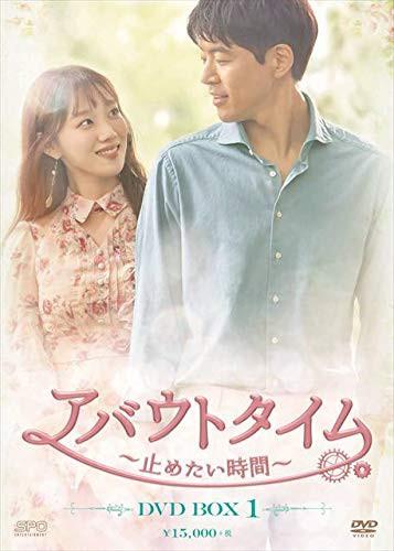 アバウトタイム~止めたい時間~ DVD-BOX1(中古品)