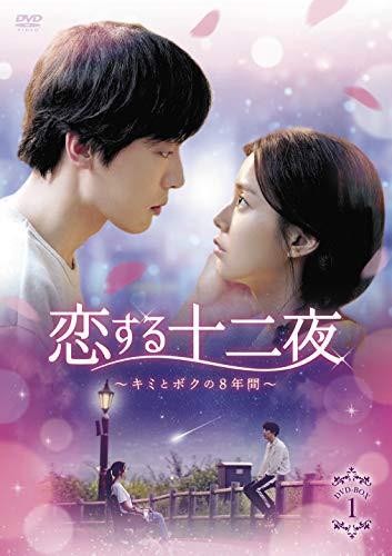 恋する十二夜~キミとボクの8年間~ DVD-BOX1(中古...