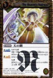 天の階 【レア】 BS12-070-R ≪バトルスピリッツ...