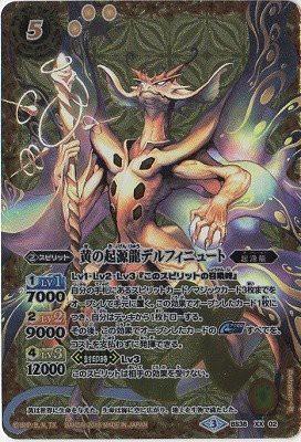 バトルスピリッツ/BS38-XX02黄の起源龍デルフィニ...