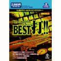 [キャッシュレス5%還元]beatmania BEST打!(中...