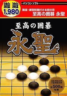 [キャッシュレス5%還元]遊遊 至高の囲碁 永聖(...