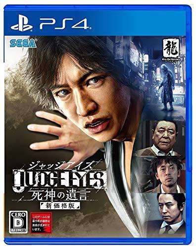 JUDGE EYES:死神の遺言 新価格版 - PS4(中古品)