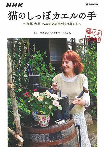 NHK 猫のしっぽカエルの手 ~京都 大原 ベニシアの...