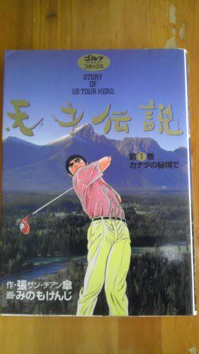 [5%還元]天才伝説 全21巻 完結セット (ゴルフ...