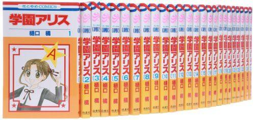学園アリス 全31巻完結セット (花とゆめCOMICS)(...