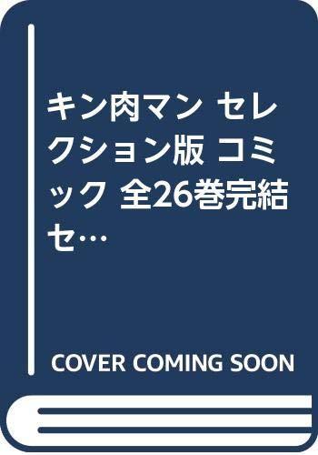 [5%還元]キン肉マン セレクション版 コミック ...