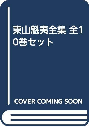 東山魁夷全集 全10巻セット(中古品)