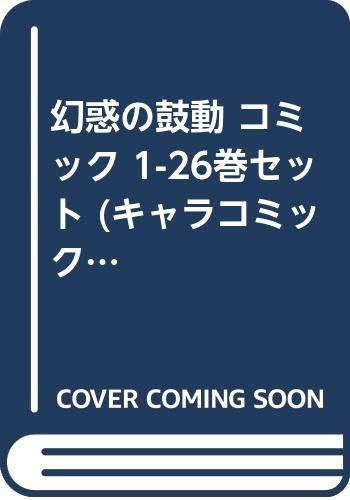 幻惑の鼓動 コミック 1-26巻セット (キャラコミッ...