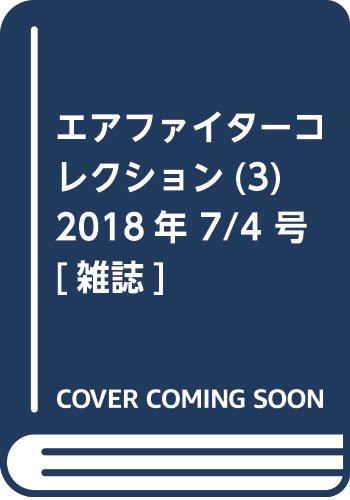 エアファイターコレクション(3) 2018年 7/4 号 [...