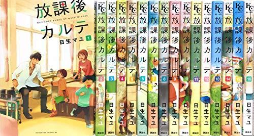 放課後カルテ コミック 全16巻 完結セット (BE LO...