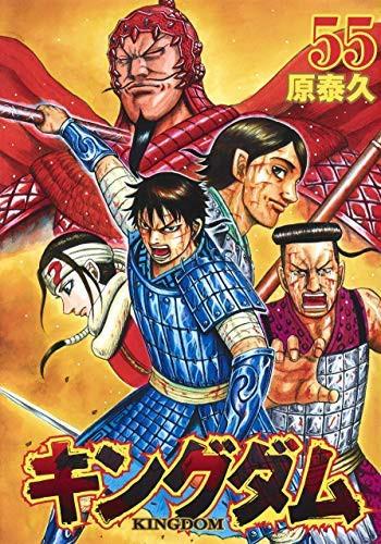 キングダム コミック 1-55巻セット(中古品)