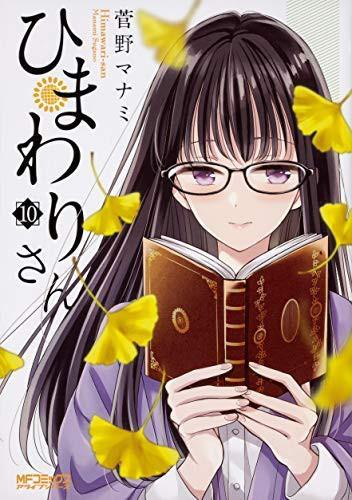[5%還元]ひまわりさん コミック 1-10巻セット(...