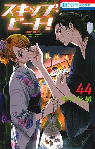 [5%還元]スキップ・ビート! コミック 1-44巻...