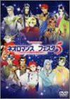 ライブビデオ ネオロマンス フェスタ5 [DVD](未使...
