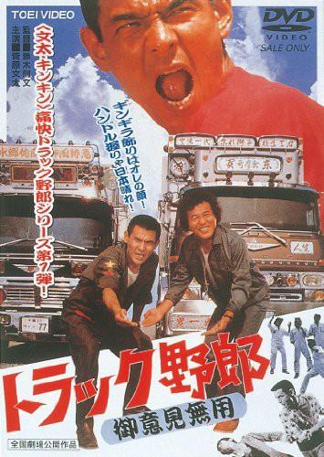 トラック野郎 御意見無用 [DVD](未使用の新古品)